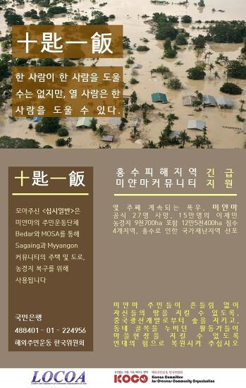 미얀마 커뮤니티 지원