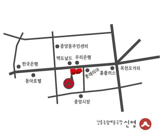강릉독립예술극장[신영] 오시는 길