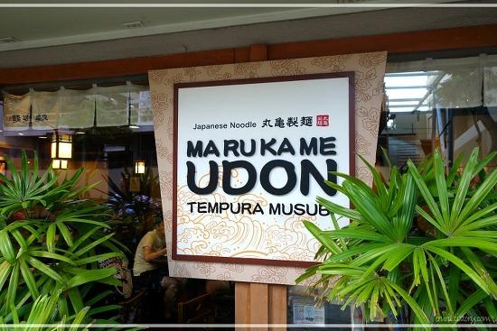 [하와이 오아후, 호놀룰루] 하와이에서 저렴하게 식사 해결하기, 일본 우동 맛집 <마루카메 우동>