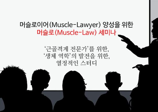 머슬로(Muscle-Law) 세미나 개최