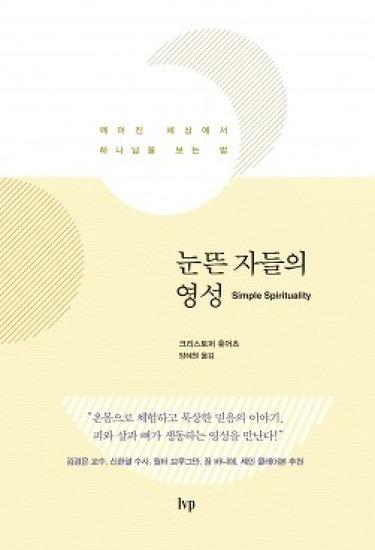 [IVP 신간 도서 소개] 눈뜬 자들의 영성 깨어진 세상에서 하나님..