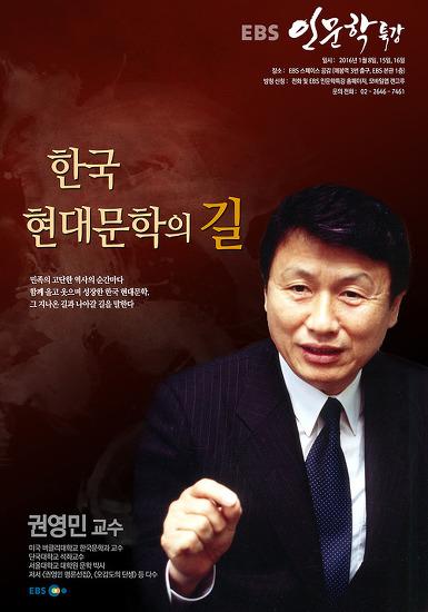 2016 EBS 인문학특강 <한국 현대문학을 말하다>