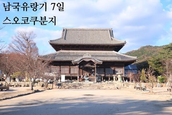 남국유랑기 - 7일 호후5 (스오코쿠분지周防国分寺)