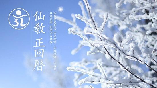 민족종교 선교, 2019년 선교정회력(仙敎正回曆) - 선교연혁