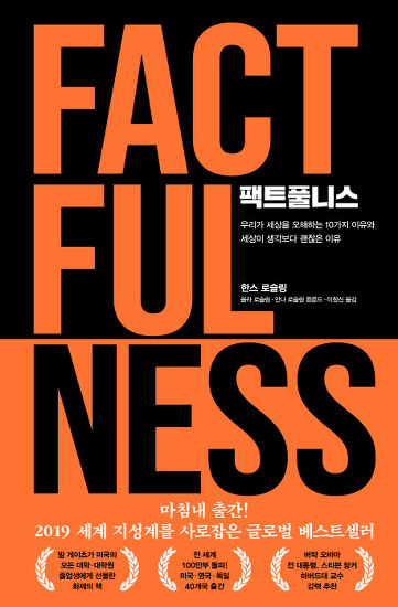 [최재홍의 Tech Talk, IT Trend 읽기] 세상의 열 가지 편견을 밝히다, Factfulness