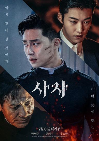 영화 사자 한국의 오컬트 영화들