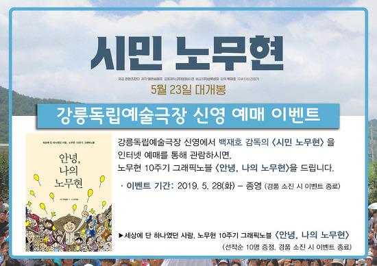 <시민 노무현> 인터넷 예매 이벤트