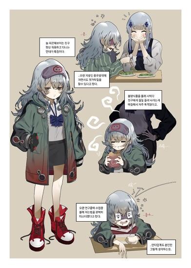 [소녀전선 만화] 잠탱이와 흥맘