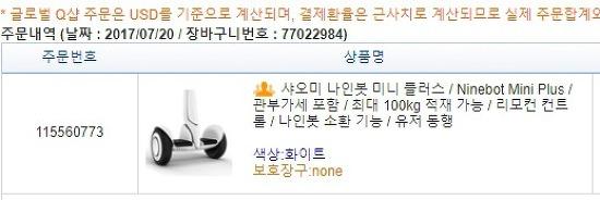 큐텐(Qoo10) - xiaominews 나인봇 미니 플러스 구매후기