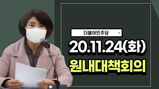 [한정애TV] 창업기업 동향, 동남권 신공항, 사회적 거리두기 2단계 관련 발언(201124)