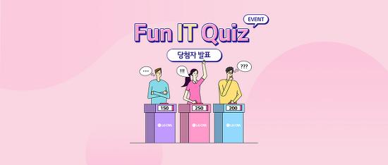LG CNS Fun IT Quiz 4월 이벤트 당첨자 발표