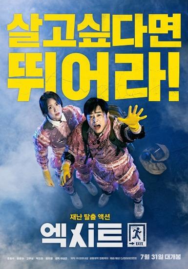 엑시트 1.5배속 액션 재난영화