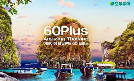모두투어 60세 이상 태국여행자 특혜,   공항라운지 무료이용 및 할인 혜택