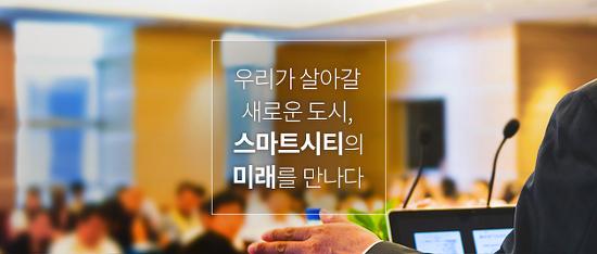 LG CNS 블로그 독자 초청 스마트시티 세미나 안내
