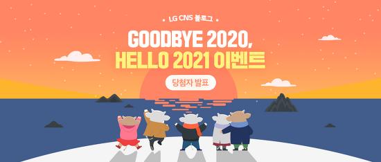 GOOD BYE 2020, HELLO 2021 이벤트 당첨자 발표