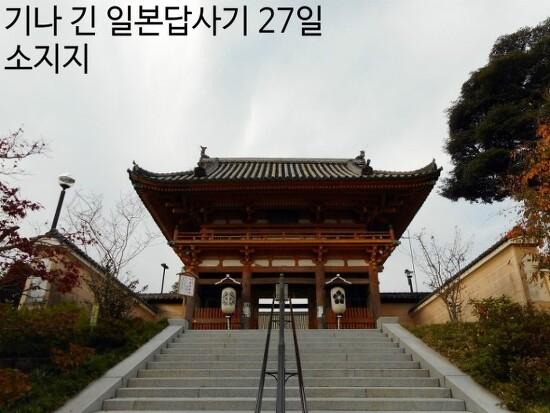 기나 긴 일본답사기 - 27일 이바라키 (소지지総持寺)