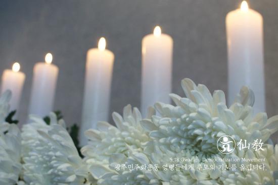 민족종교 선교, 5.18 광주민주화운동 추모법회 및 민족강좌 실시