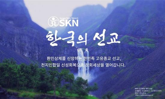 한국의 선교(仙敎), 환인시대를 열다