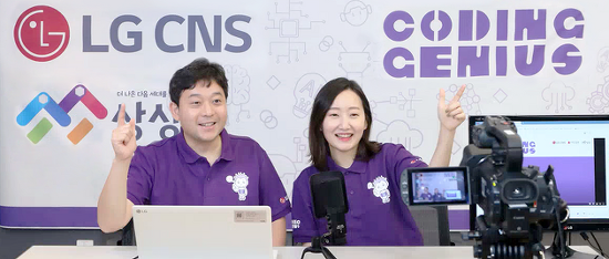 무료 원격 교육으로 차세대 'AI 인재' 키우는 LG CNS