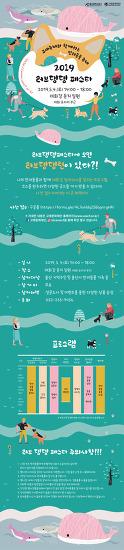 2019 울산 러브댕댕 페스타 (2019-5-4(토))