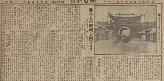 죽고 살아남은 조선의 4대문, 그 아픈 역사