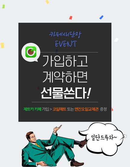제트카 카페가입 장기렌트 이벤트 ~^^
