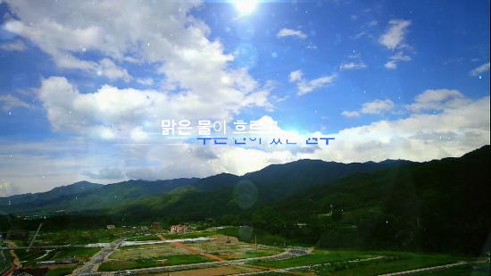 원주시정 홍보 동영상