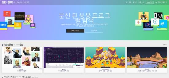 [블록체인] DAPP 기획자가 알아두면 좋은 사이트 소개