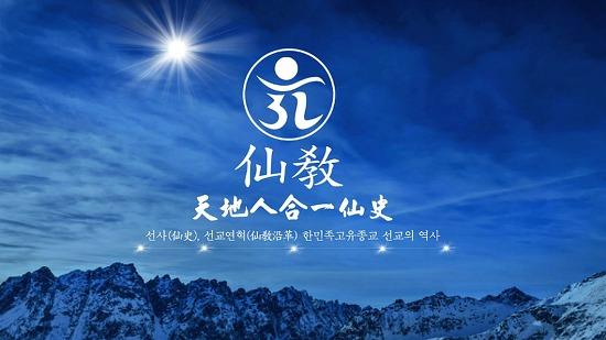 한국의 선교(仙敎) 3. 선교연혁