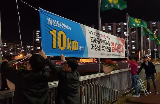 '핵폐기장 결사 반대' 현수막