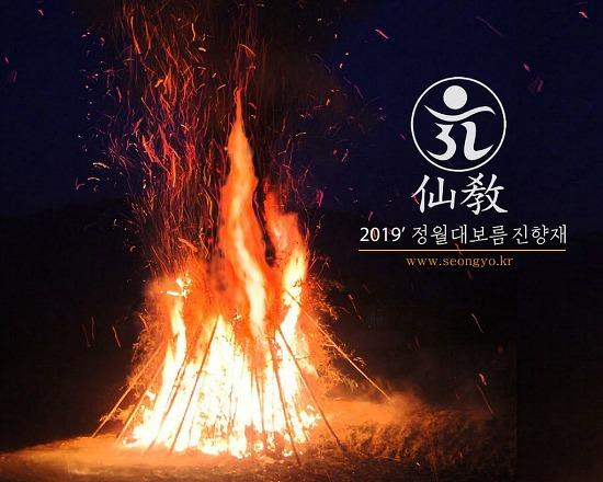 """선교, 정월대보름 """"진향재"""" 봉행"""
