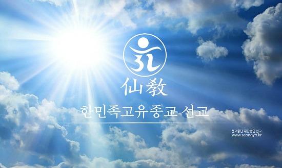 한국의 선교(仙敎) 1. 한민족고유종교 선교