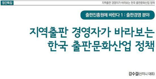 지역출판 경영자가 바라보는 한국 출판문화산업 정책-1