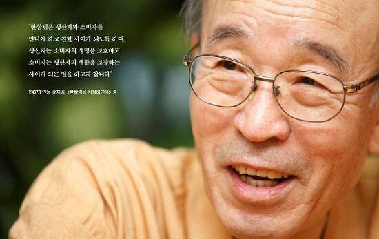 [알림] 인농 박재일선생 8주기 이야기마당