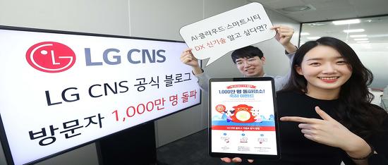 """""""26초마다 1명"""" LG CNS 블로그 방문자 1,000만 명 돌파"""