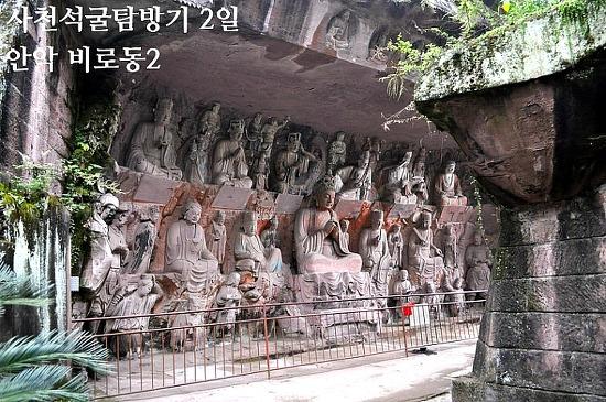 사천석굴탕방기 - 2일 안악 안악석굴安岳石窟 비로동毗卢洞2