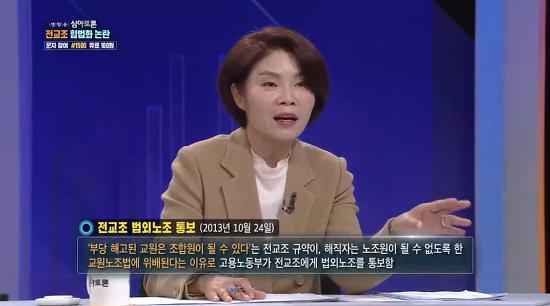 """[KBS] 생방송 심야토론 16회 - """"전교조 합법화 논란"""""""