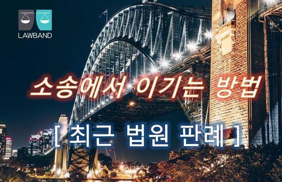 유치권 부존재확인의소 와 건물인도 사건