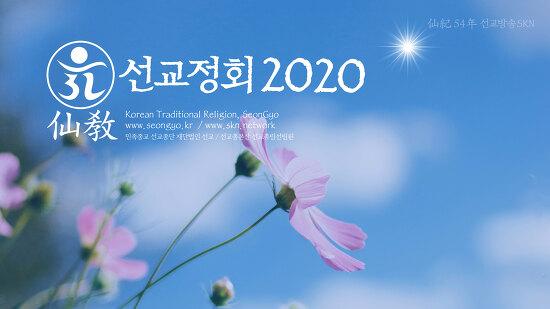 민족종교 선교, 2020년 선교정회력(仙敎正回曆) - 선교연혁