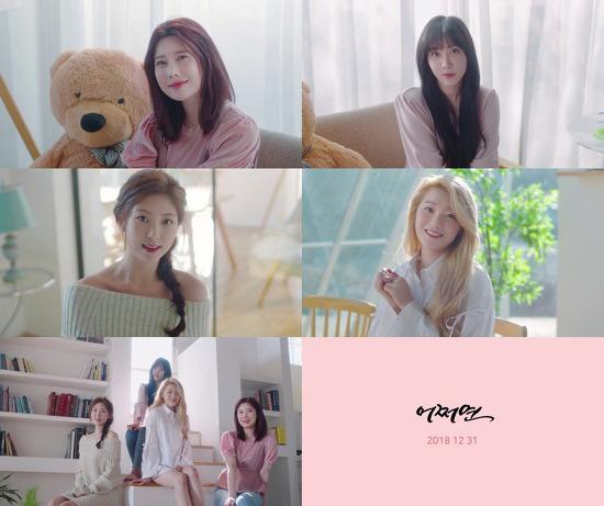 [신인 걸그룹 '체리온탑'] 7일 '어쩌면' MV 티저 공개! '러블리 청순'
