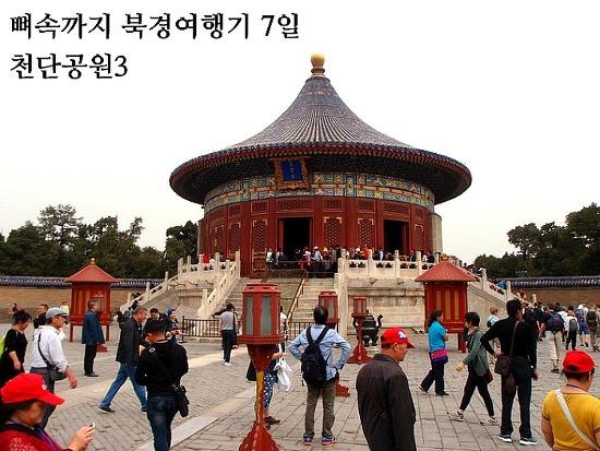 뼈속까지 북경여행기 - 7일 천단天坛3