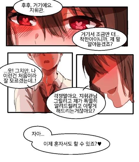[소녀전선 만화] 키잡하는 도시락