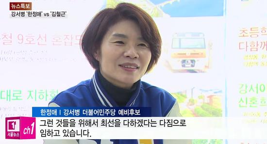 [티브로드] <서울>서울 강서병...수성 '한정애'