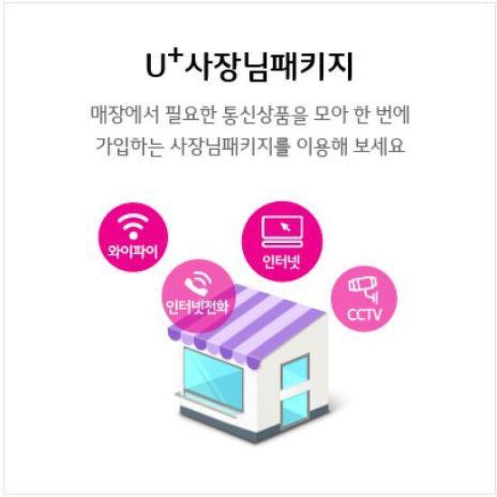 LG유플러스 업종별 사장님패키지 상품 안내