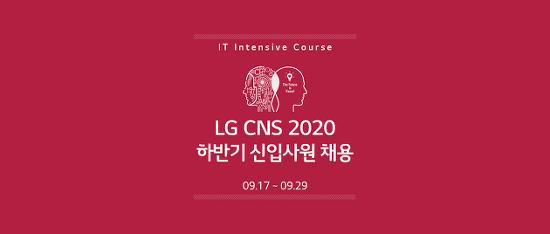 LG CNS 2020년 하반기 신입사원 채용 모집 안내