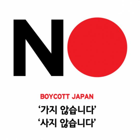 일본과 나, 그리고 국격 - 일본 불매 운동에 대한 단상