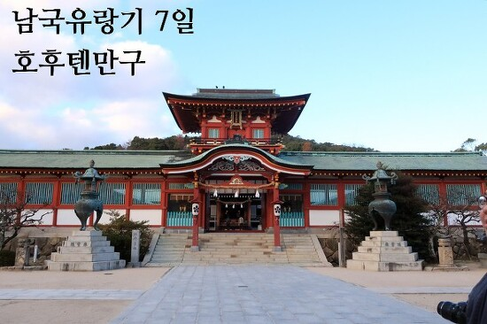 남국유랑기 - 7일 호후6 (호후텐만구防府天満宮)