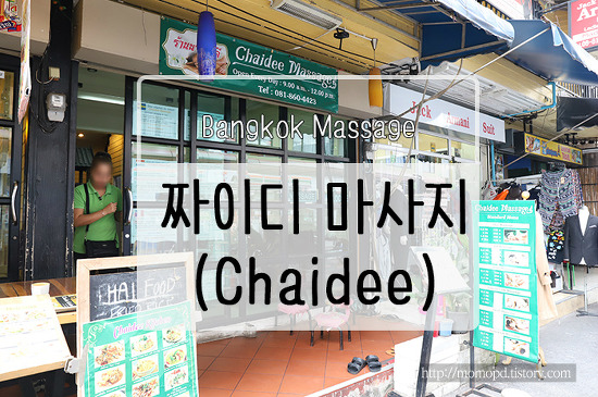 [방콕 여행] 버스타고 카오산로드가서 가성비 갑 '짜이디 마사지'