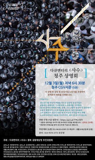 유성기업 노동자들의 삶과 투쟁을 담은 다큐멘터리 '사수'의 청주 상영회!!!