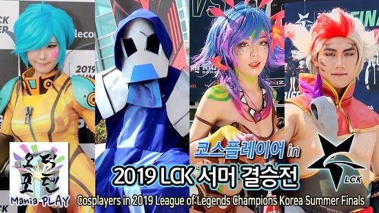 코스플레이어 in 2019 LCK 서머 결승전